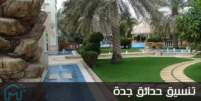افضل شركة تنسيق حدائق منزلية بجدة (ريم جدة) 0538787429 الخبرة والذوق والجمال