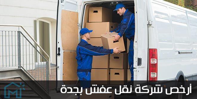 ارخص شركة نقل عفش بجدة مع الضمان 0550671001