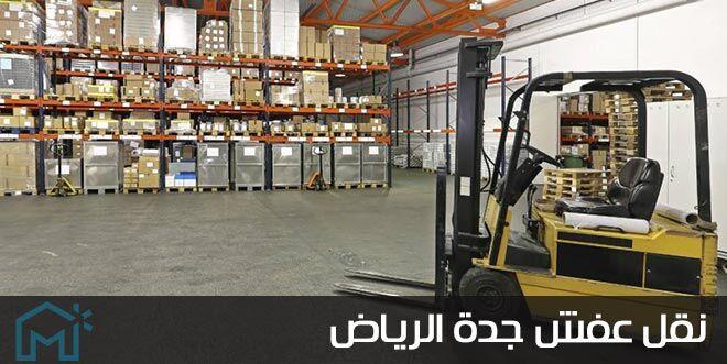 شركة نقل عفش من جدة الى الرياض 0550671001
